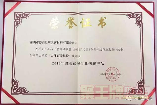 大理石胶粘粉金砂奖-2016年度瓷砖胶行业创新产品