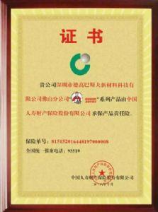 德高巴斯夫中国人寿保险证书
