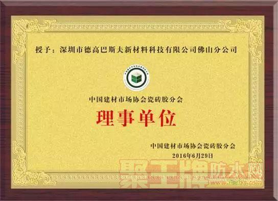 中国建材市场协会瓷砖胶分会 理事单位
