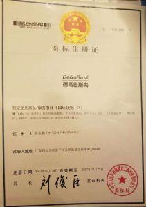 德高巴斯夫品牌商标注册证书