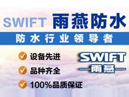 山东雨燕防水科技有限公司企业形象图片logo