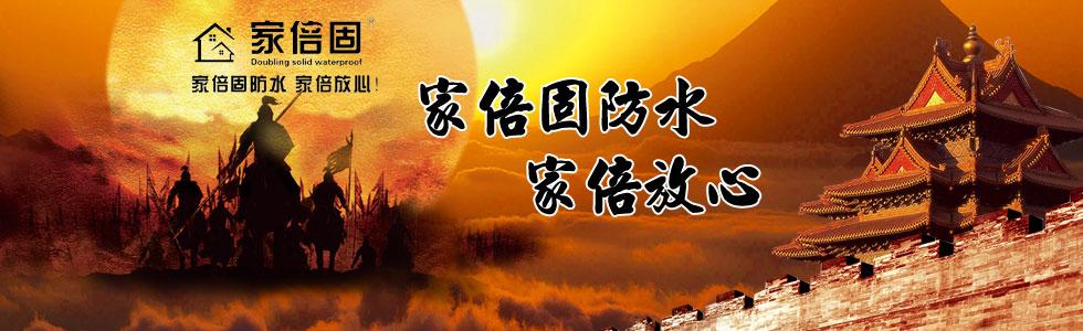 广州家倍固防水建材有限公司