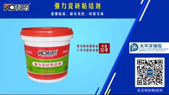 科的瓷砖胶粘接剂与普能瓷砖胶对比