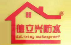 德立兴防水品牌logo图片