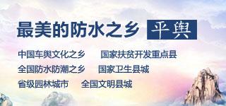 防水之乡平舆县