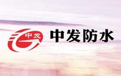 中发防水品牌logo图片