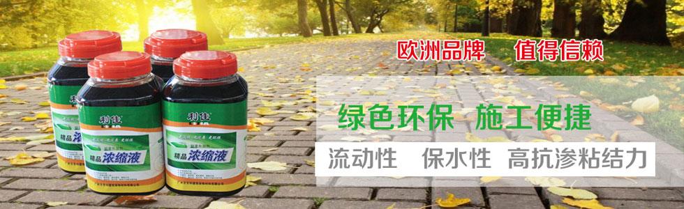 广州市东科建筑装饰材料有限公司