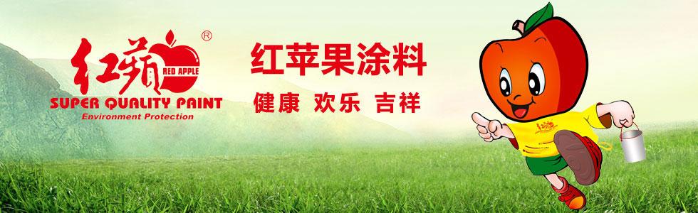 福建红苹果涂料发展有限公司
