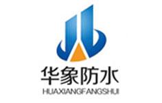 华象防水品牌logo图片