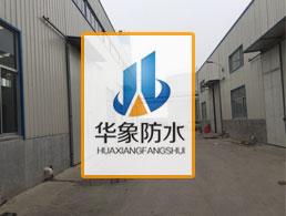 潍坊德象防水材料有限公司企业形象图片logo