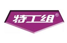 特工组防水品牌logo图片