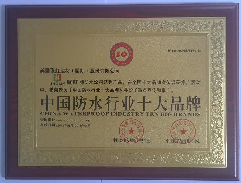 聚虹防水品牌店面形象十大品牌