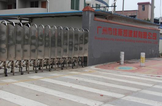 美丽的广州,有一个公司叫佳斯凯