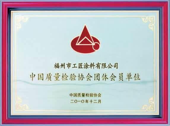 中国质量检验协会团体会员单位