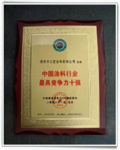 中国涂料行业最具竞争力十强