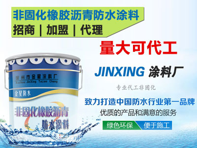 非固化橡胶沥青防水涂料招商加盟代理量大代工