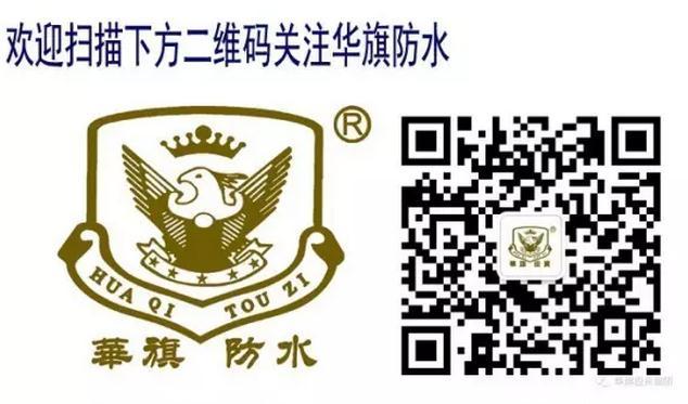 点击查看北京华旗防水战略布局――重庆详细说明