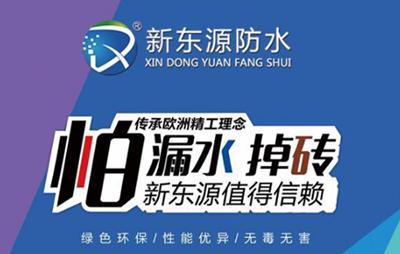 湖北省荆州市新东源防水材料有限公司