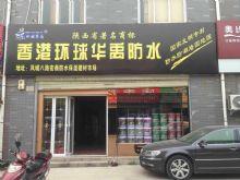 环球华禹形象店
