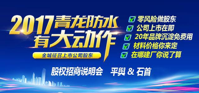 青龙防水招商加盟新政策