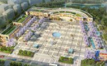 贵港·平南中心商业广场