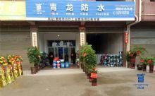 青龙衡阳防水体验店