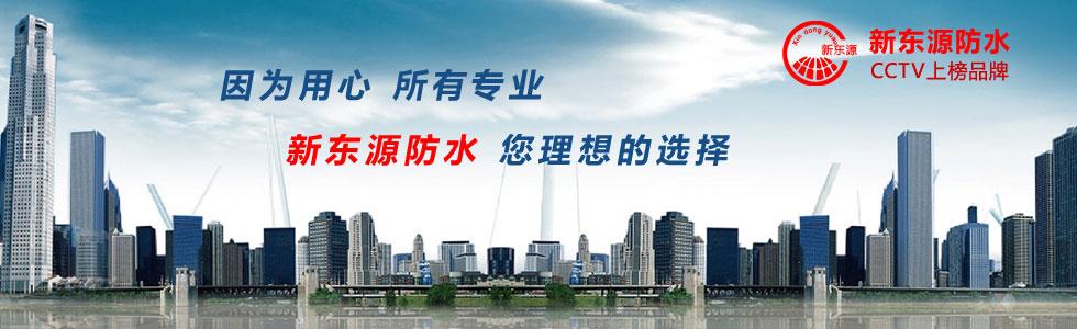 湖北省荆州市东源防水材料有限公司