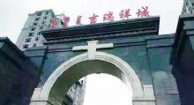 内蒙古·锡林浩特·吉瑞祥城