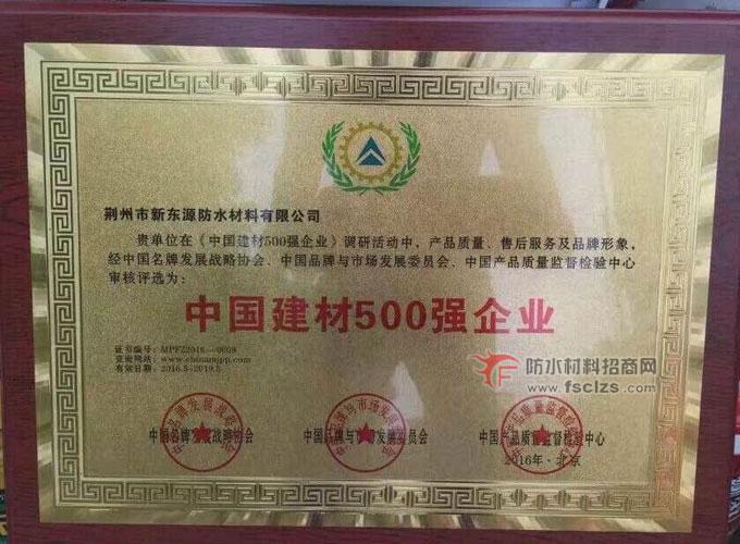 家然防水品牌店面形象中国建材500强企业