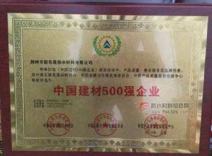 中国建材500强企业