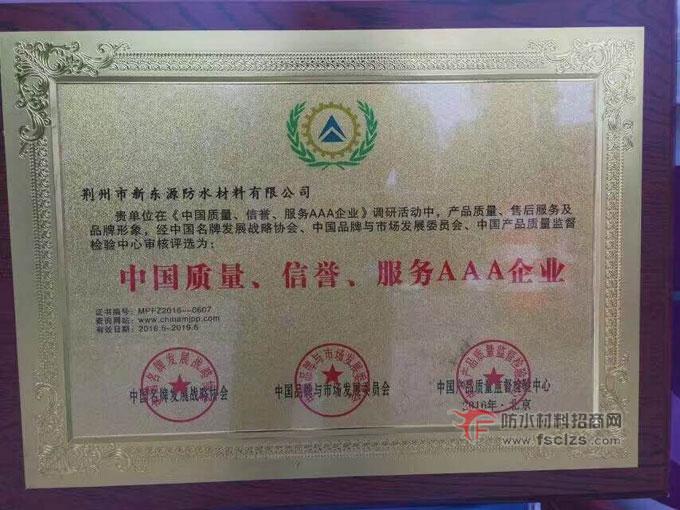 中国质量、信誉、服务AAA企业证书