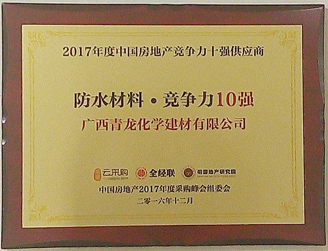 2017年度中国房地产防水材料类竞争力十强供应商