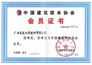 中国建筑防水协会会员