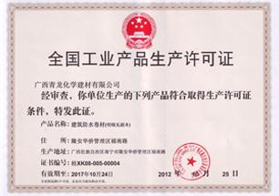 青龙防水品牌店面形象全国工业产品生产许可证