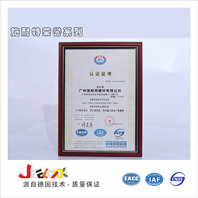 ISO中认证证书 广州施耐特建材