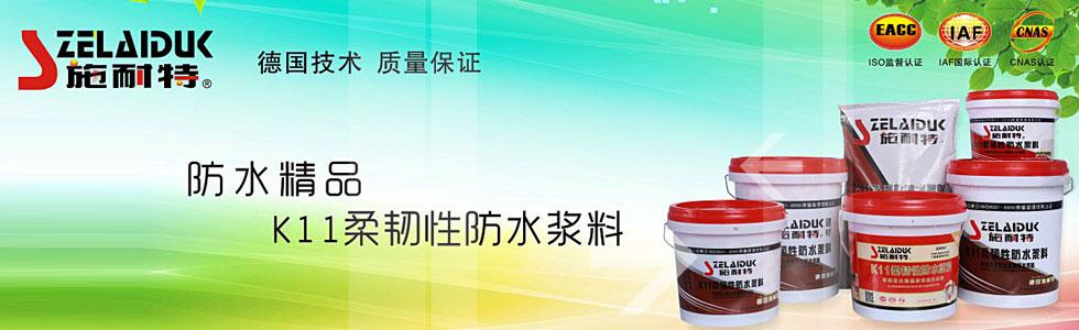 广州施耐特建材有限公司