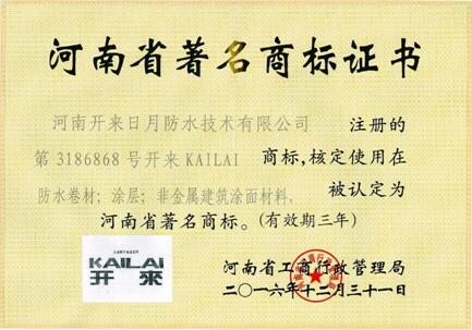 """""""开来KAILAI""""商标 再次荣获河南省著名商标,品牌战略再攀高峰"""