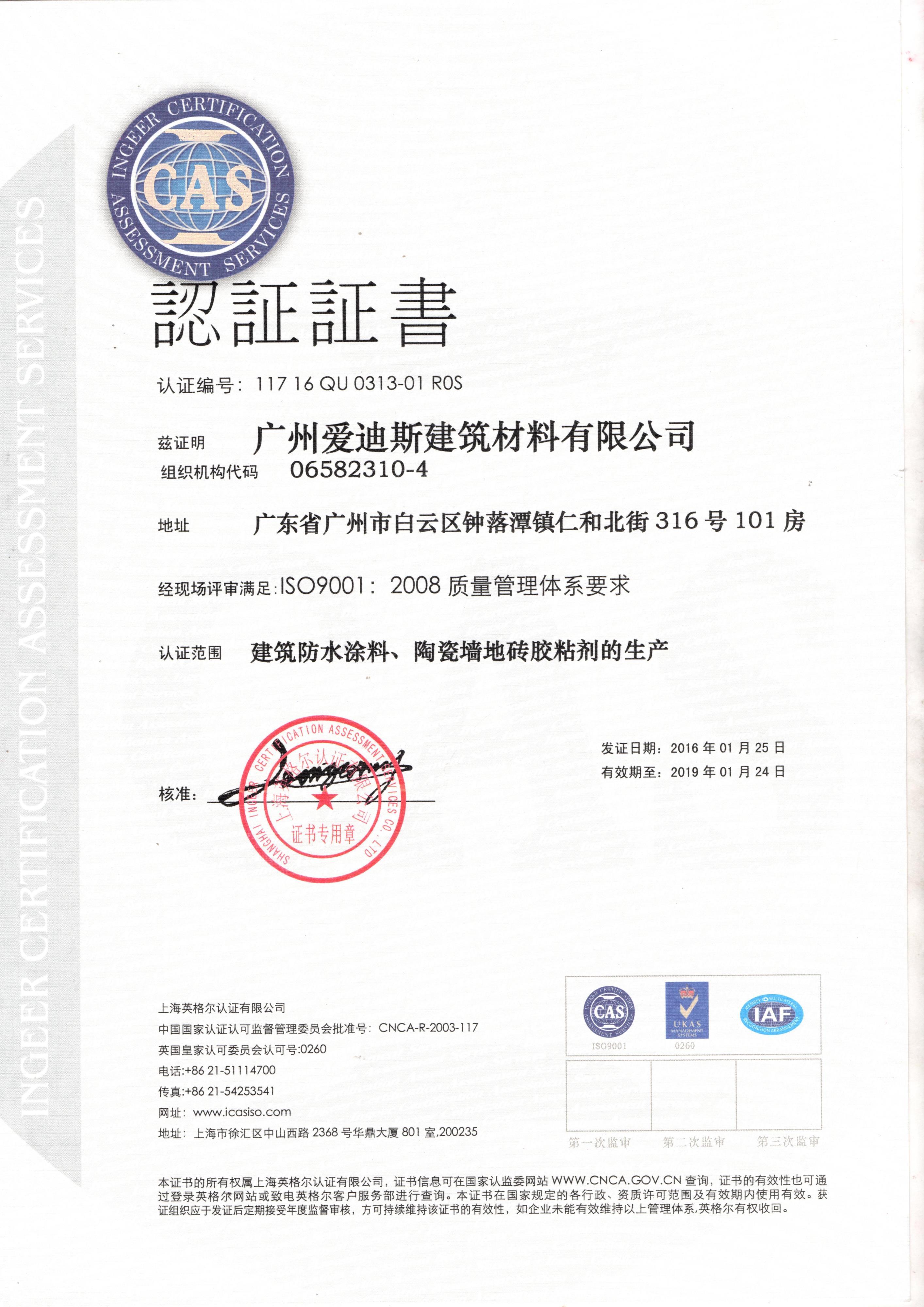 ISO9001体系质量认证