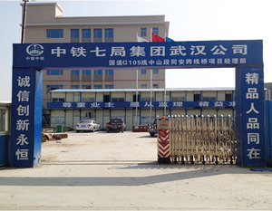 爱迪斯防水品牌店面形象中铁七局工程武汉项目