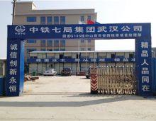 中铁七局工程武汉项目