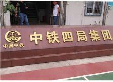 中铁四局工程项目