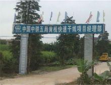 中铁五局工程项目
