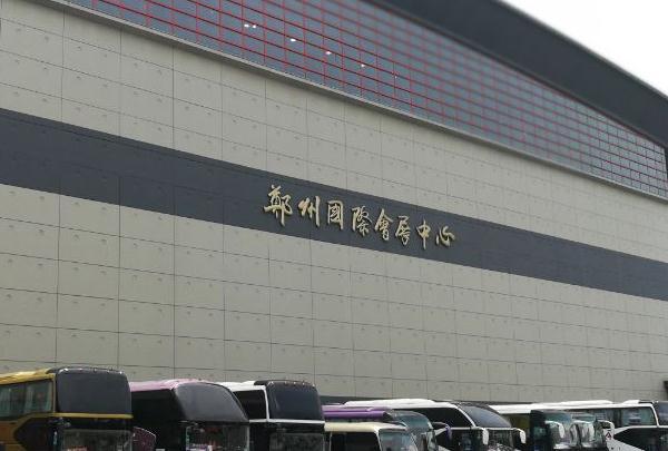 参展指南-2017(郑州)国际海绵城市与地下综合管廊建设开发展览会