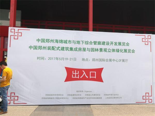 2017,5,19郑州国际海绵城市展会召开,参展防水企业有