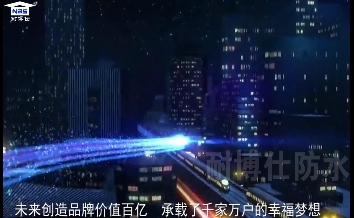 耐博仕防水精品广告宣传片