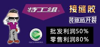 特工组品牌中国营销中心