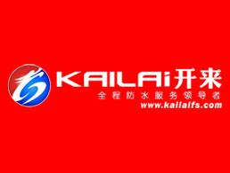 河南开来日月防水技术有限公司企业形象图片logo
