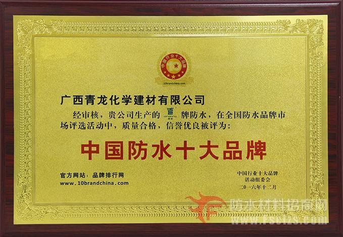 防水品牌哪个好?十大防水品牌之广西青龙防水公司