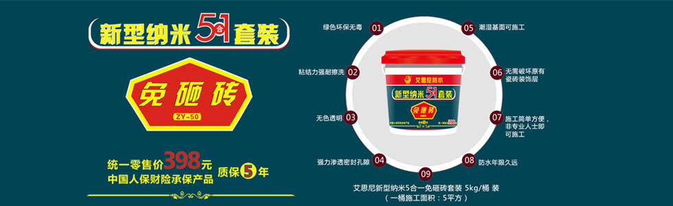 广州艾偲尼建材科技有限公司