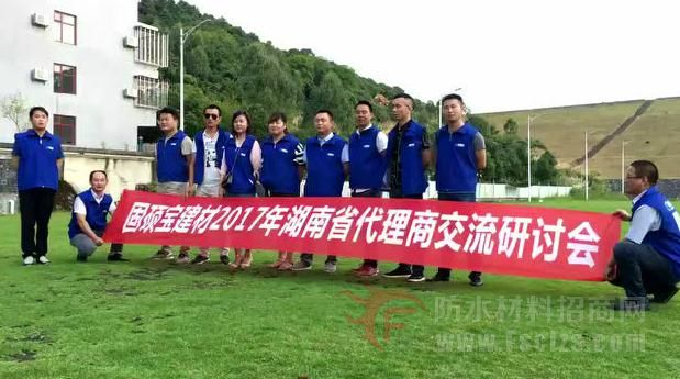 祝贺固硕宝湖南省市级代理研讨交流会圆满结束